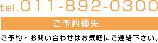 011-892-0300