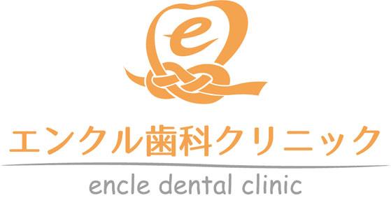 札幌厚別区歯科・入れ歯エンクル歯科クリニック